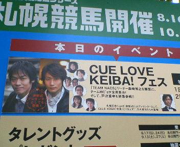 CUE LOVE KEIBA