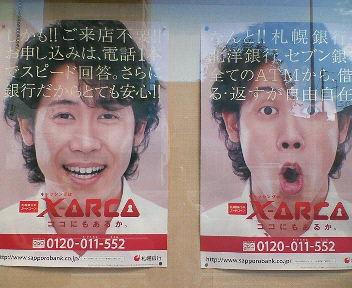 札幌銀行の前で